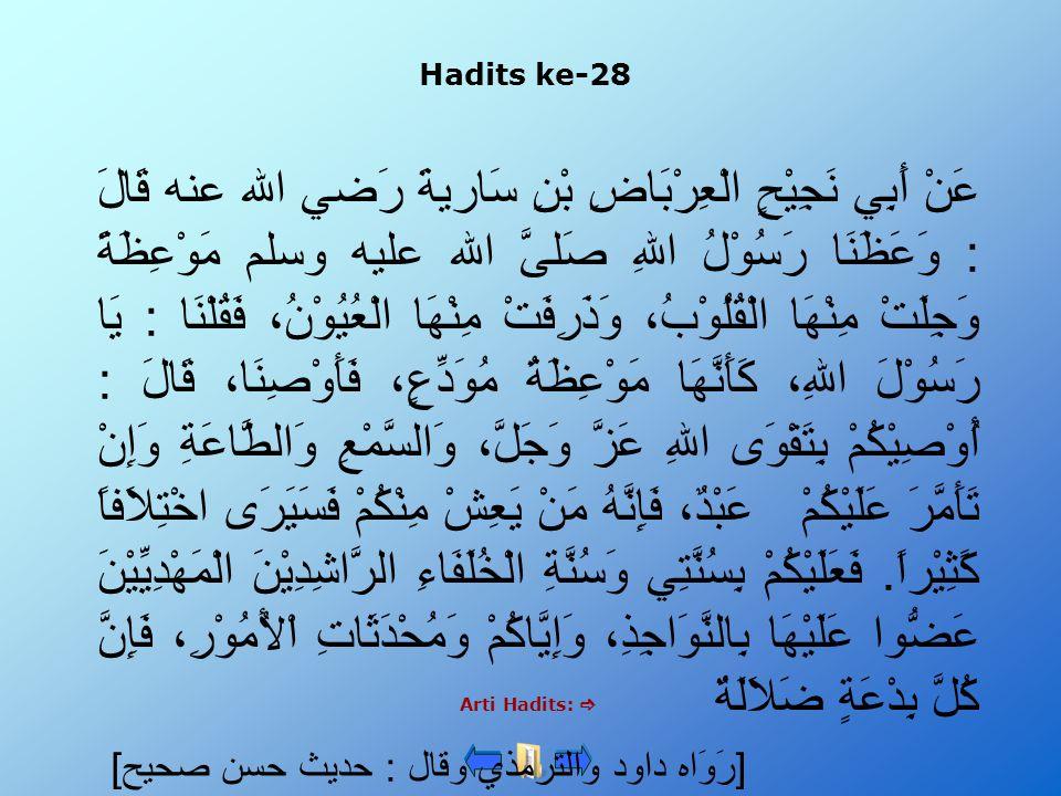 Hadits ke-28 Arti Hadits:  عَنْ أَبِي نَجِيْحٍ الْعِرْبَاضِ بْنِ سَاريةَ رَضي الله عنه قَالَ : وَعَظَنَا رَسُوْلُ اللهِ صَلىَّ الله عليه وسلم مَوْعِظ