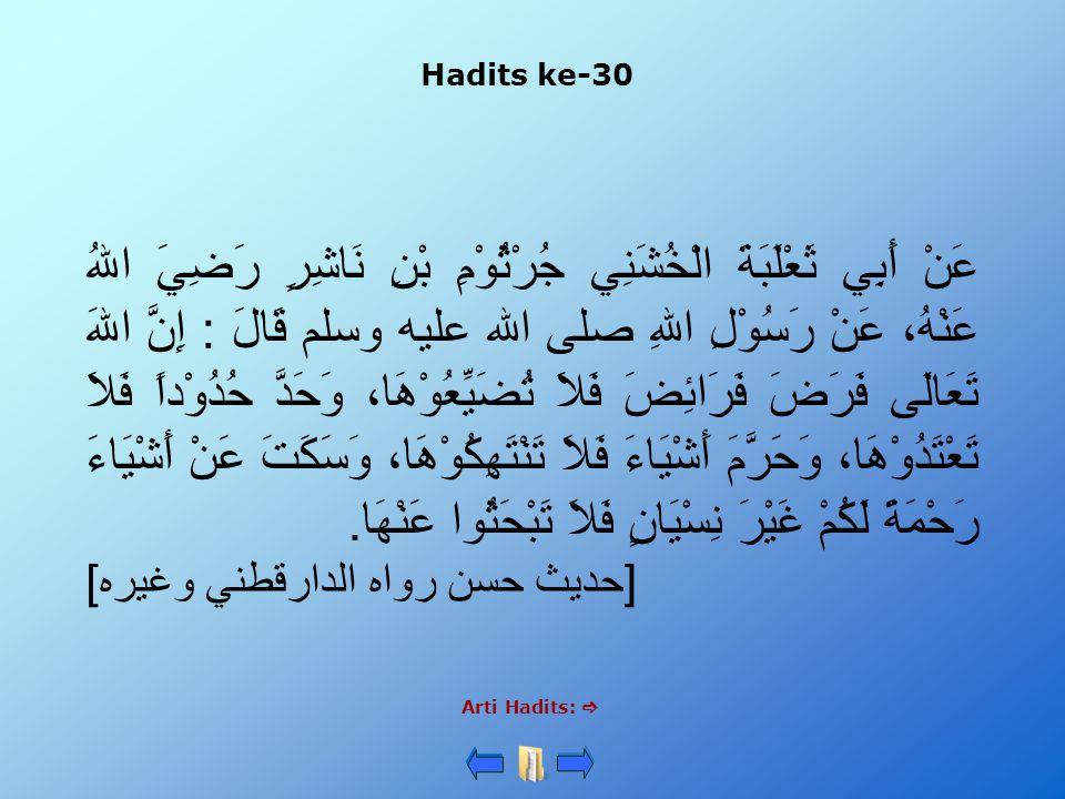 Hadits ke-30 Arti Hadits:  عَنْ أَبِي ثَعْلَبَةَ الْخُشَنِي جُرْثُوْمِ بْنِ نَاشِرٍ رَضِيَ اللهُ عَنْهُ، عَنْ رَسُوْلِ اللهِ صلى الله عليه وسلم قَالَ