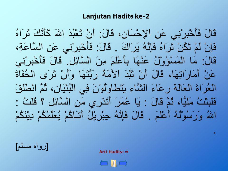 Lanjutan Hadits ke-2 قَالَ فَأَخْبِرْنِي عَنِ اْلإِحْسَانِ، قَالَ: أَنْ تَعْبُدَ اللهَ كَأَنَّكَ تَرَاهُ فَإِنْ لَمْ تَكُنْ تَرَاهُ فَإِنَّهُ يَرَاكَ.