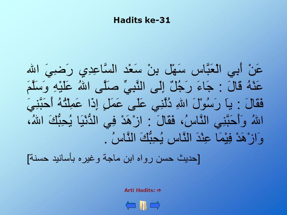 Hadits ke-31 Arti Hadits:  عَنْ أَبِي الْعَبَّاس سَهْل بِنْ سَعْد السَّاعِدِي رَضِيَ الله عَنْهُ قَالَ : جَاءَ رَجُلٌ إِلَى النَّبِيِّ صَلَّى اللهُ ع
