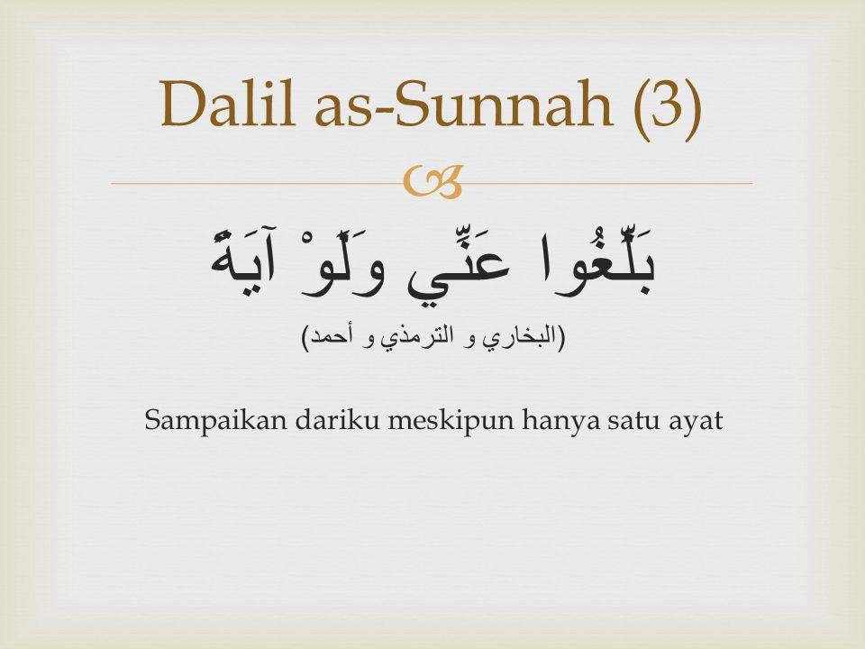  بَلِّغُوا عَنِّي وَلَوْ آيَةً ( البخاري و الترمذي و أحمد ) Sampaikan dariku meskipun hanya satu ayat Dalil as-Sunnah (3)