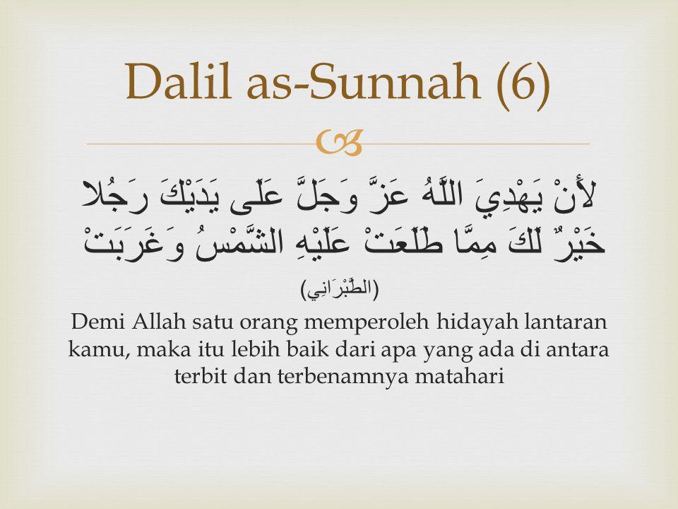  لأَنْ يَهْدِيَ اللَّهُ عَزَّ وَجَلَّ عَلَى يَدَيْكَ رَجُلا خَيْرٌ لَكَ مِمَّا طَلَعَتْ عَلَيْهِ الشَّمْسُ وَغَرَبَتْ ( الطَّبْرَانِي ) Demi Allah sa