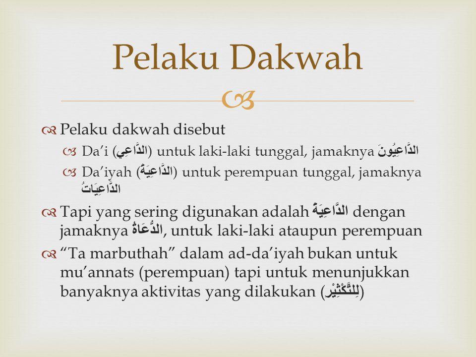   Pelaku dakwah disebut  Da'i ( الدَّاعِي ) untuk laki-laki tunggal, jamaknya الدَّاعِيُونَ  Da'iyah ( الدَّاعِيَةُ ) untuk perempuan tunggal, jam