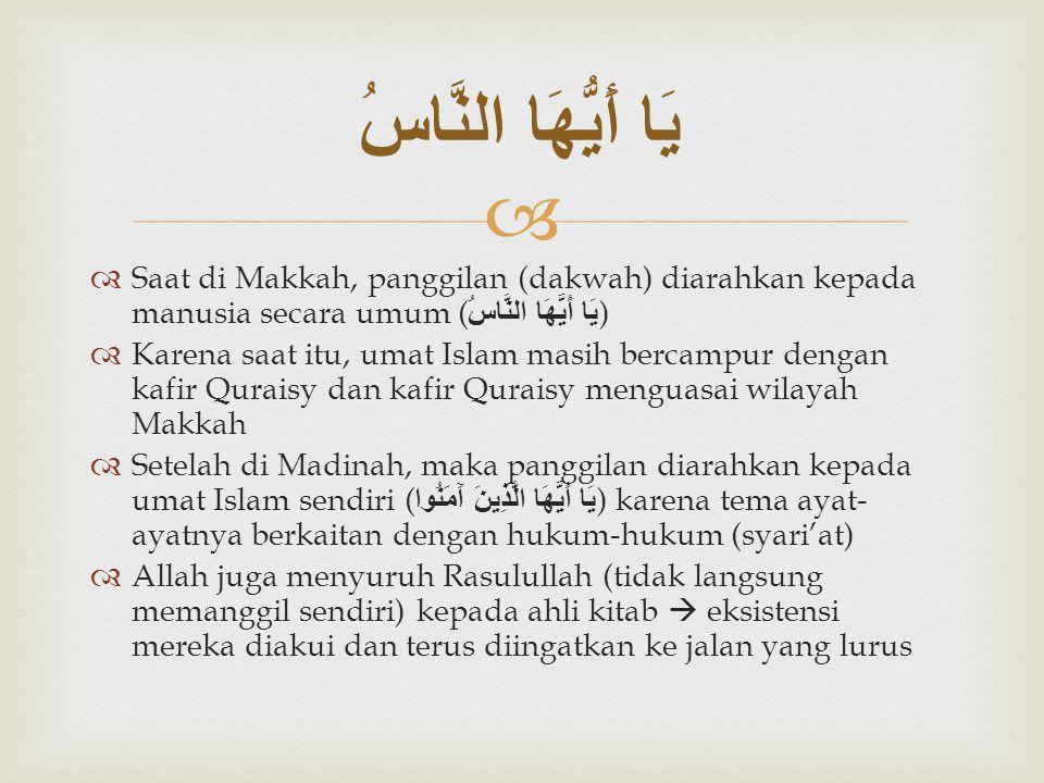   Saat di Makkah, panggilan (dakwah) diarahkan kepada manusia secara umum ( يَا أَيُّهَا النَّاسُ )  Karena saat itu, umat Islam masih bercampur de