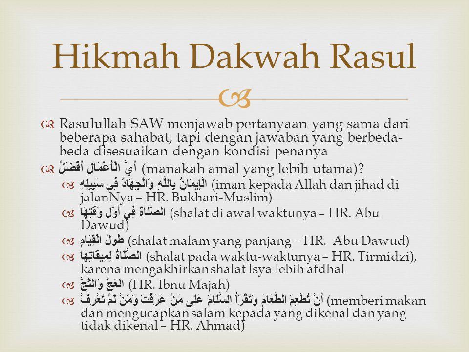   Rasulullah SAW menjawab pertanyaan yang sama dari beberapa sahabat, tapi dengan jawaban yang berbeda- beda disesuaikan dengan kondisi penanya  أَ