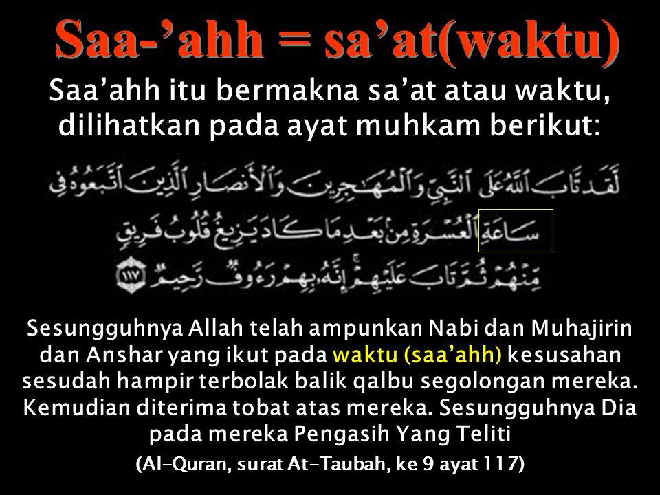Dan tidak satupun negeri, melainkan kami akan binasakan dia sebelum hari Qiyamah, atau kami azab dia dengan azab yang keras. Adalah itu di dalam kitab