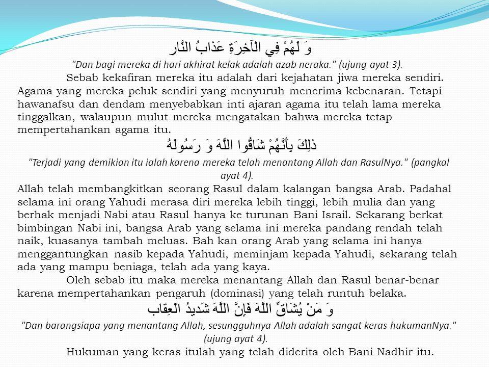 وَ لَهُمْ فِي الْآخِرَةِ عَذابُ النَّار Dan bagi mereka di hari akhirat kelak adalah azab neraka. (ujung ayat 3).