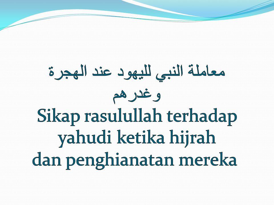 Setelah Rasulullah dan kaum Muslimin di Makkah berpindah (hijrah) ke Madinah, sesudah mengatur persaudaraan di antara Muslim sesama Muslim, Rasulullah s.a.w.