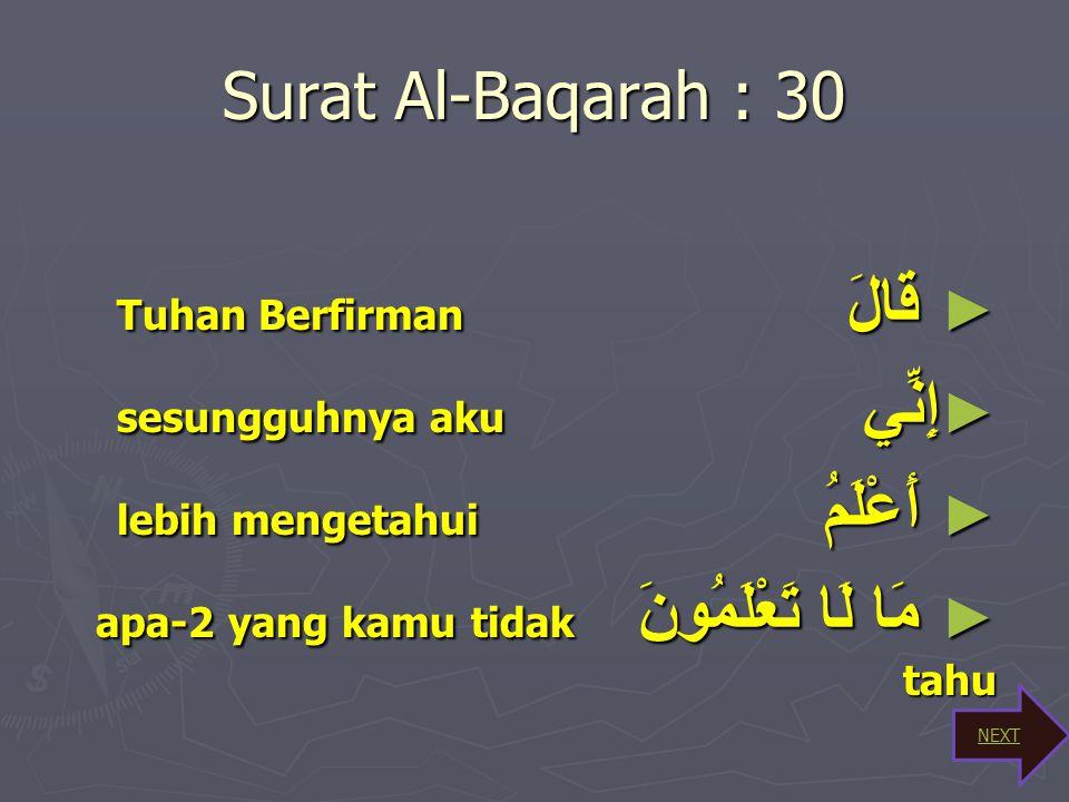 Surat Al-Baqarah : 30 قَالُوا Mereka berkata قَالُوا Mereka berkata أَتَجْعَلُ mengapa engkau hendak menjadikan أَتَجْعَلُ mengapa engkau hendak menja