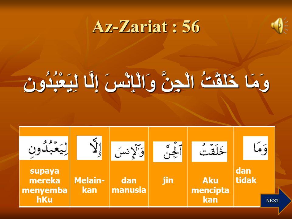 Renungan Dalam Surat Al Mu'minun ayat 12-14 dijelaskan bahwa manusia diciptakan dari sari pati tanah yang kemudian melalui proses dalam kandungan jadi