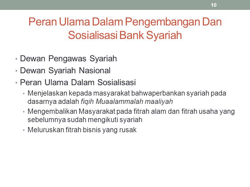 Peran Ulama Dalam Pengembangan Dan Sosialisasi Bank Syariah Dewan Pengawas Syariah Dewan Syariah Nasional Peran Ulama Dalam Sosialisasi Menjelaskan ke