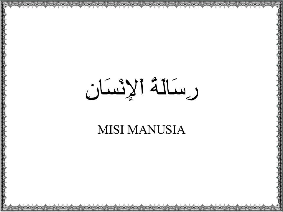 رِسَالَةُ اْلإِنْسَانِ MISI MANUSIA