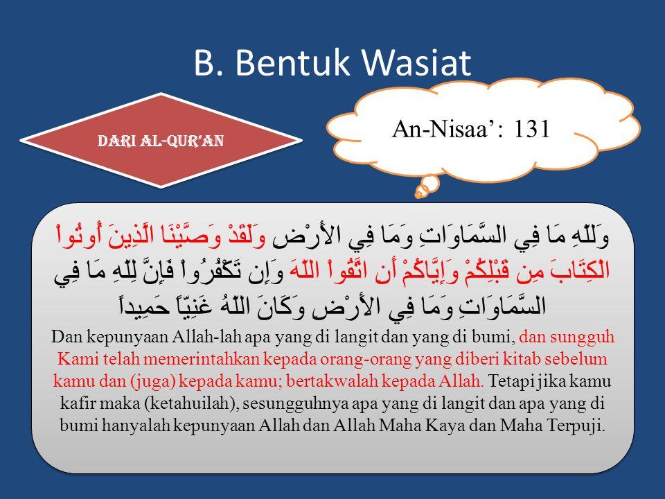 B. Bentuk Wasiat Dari Al-Qur'an وَللّهِ مَا فِي السَّمَاوَاتِ وَمَا فِي الأَرْضِ وَلَقَدْ وَصَّيْنَا الَّذِينَ أُوتُواْ الْكِتَابَ مِن قَبْلِكُمْ وَإِ