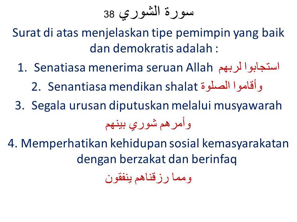 سورة الشوري 38 Surat di atas menjelaskan tipe pemimpin yang baik dan demokratis adalah : 1.Senatiasa menerima seruan Allah استجابوا لربهم 2.Senantiasa