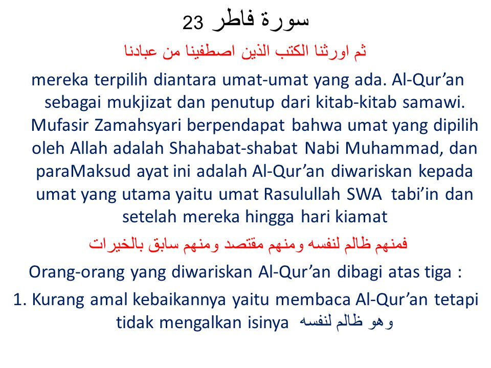 سورة فاطر 23 ثم اورثنا الكتب الذين اصطفينا من عبادنا mereka terpilih diantara umat-umat yang ada. Al-Qur'an sebagai mukjizat dan penutup dari kitab-ki