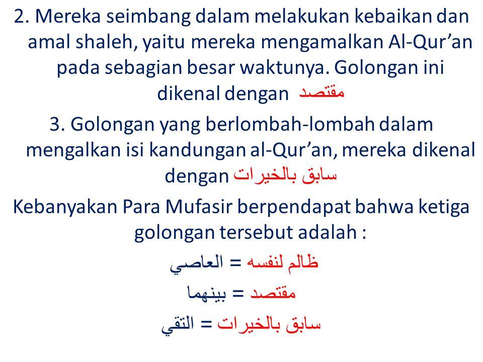 2. Mereka seimbang dalam melakukan kebaikan dan amal shaleh, yaitu mereka mengamalkan Al-Qur'an pada sebagian besar waktunya. Golongan ini dikenal den