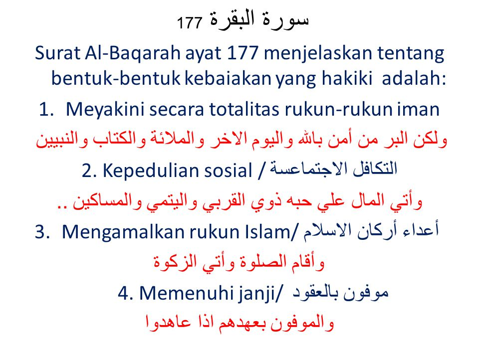 سورة البقرة 177 Surat Al-Baqarah ayat 177 menjelaskan tentang bentuk-bentuk kebaiakan yang hakiki adalah: 1.Meyakini secara totalitas rukun-rukun iman