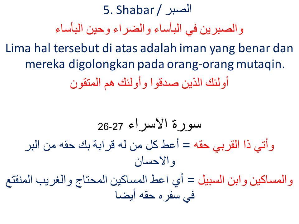 5. Shabar / الصبر والصبرين في البأساء والضراء وحين البأساء Lima hal tersebut di atas adalah iman yang benar dan mereka digolongkan pada orang-orang mu