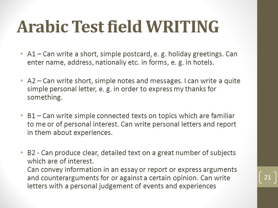 Arabic Test field WRITING A1 – Can write a short, simple postcard, e. g. holiday greetings. Can enter name, address, nationaliy etc. in forms, e. g. i