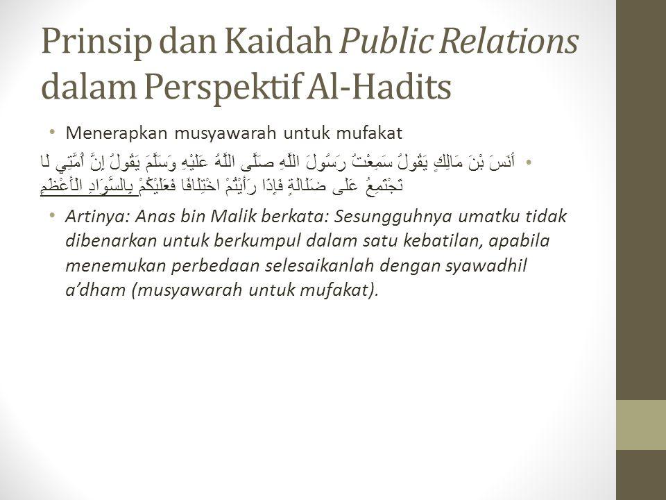 Prinsip dan Kaidah Public Relations dalam Perspektif Al-Hadits Menerapkan musyawarah untuk mufakat أَنَسَ بْنَ مَالِكٍ يَقُولُ سَمِعْتُ رَسُولَ اللَّه