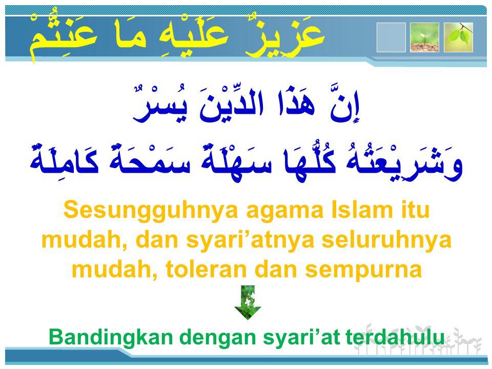 عَزِيزٌ عَلَيْهِ مَا عَنِتُّمْ إِنَّ هَذَا الدِّيْنَ يُسْرٌ وَشَرِيْعَتُهُ كُلُّهَا سَهْلَةٌ سَمْحَةٌ كَامِلَةٌ Sesungguhnya agama Islam itu mudah, da
