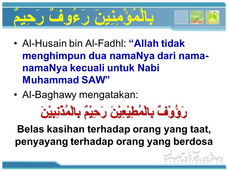 """بِالْمُؤْمِنِينَ رَءُوفٌ رَحِيمٌ Al-Husain bin Al-Fadhl: """"Allah tidak menghimpun dua namaNya dari nama- namaNya kecuali untuk Nabi Muhammad SAW"""" Al-Ba"""