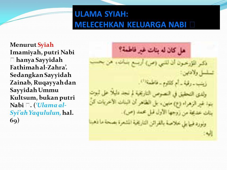 Menurut Syiah Imamiyah, putri Nabi  hanya Sayyidah Fathimah al-Zahra'. Sedangkan Sayyidah Zainab, Ruqayyah dan Sayyidah Ummu Kultsum, bukan putri Nab