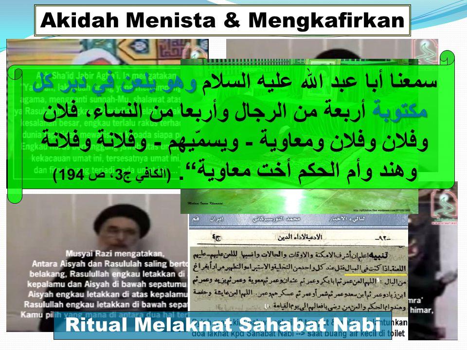 Akidah Menista & Mengkafirkan Ritual Melaknat Sahabat Nabi وهو يلعن في دبر كل مكتوبة سمعنا أبا عبد الله عليه السلام وهو يلعن في دبر كل مكتوبة أربعة من