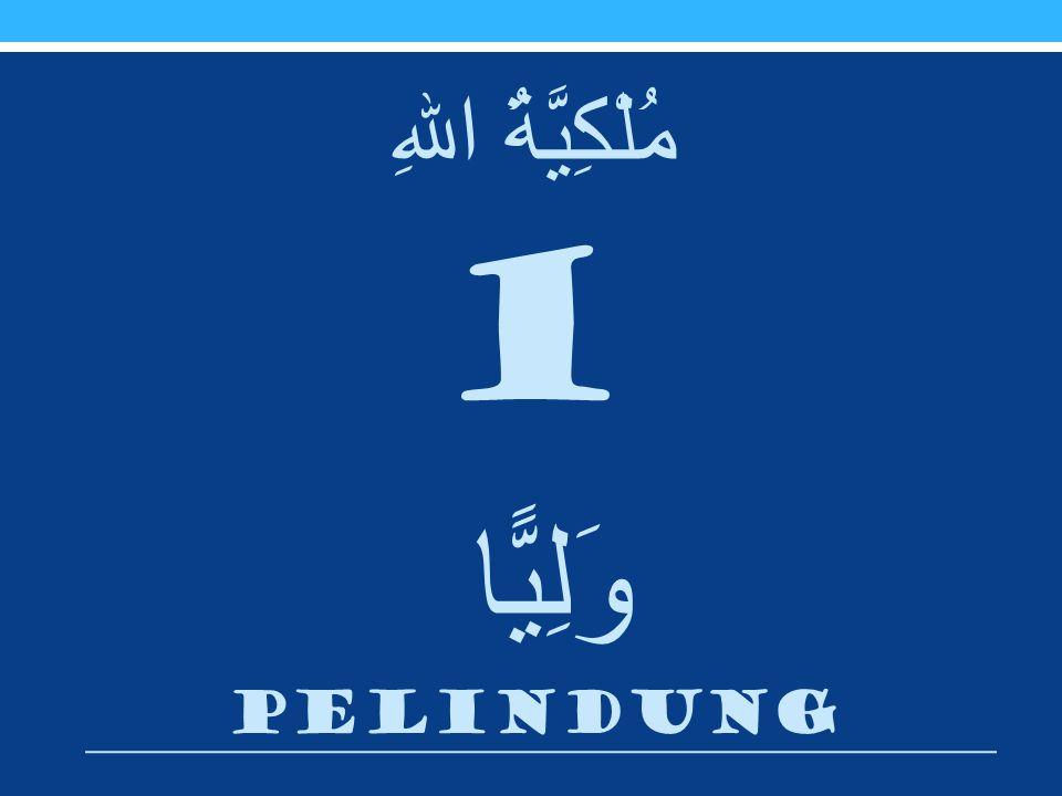 مُلْكِيَّةُ اللهِ 1 وَلِيًّا pelindung