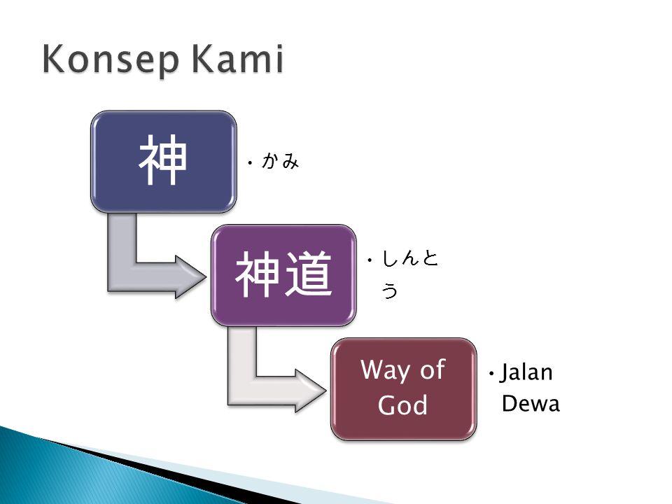 神 かみ 神道 しんと う Way of God Jalan Dewa