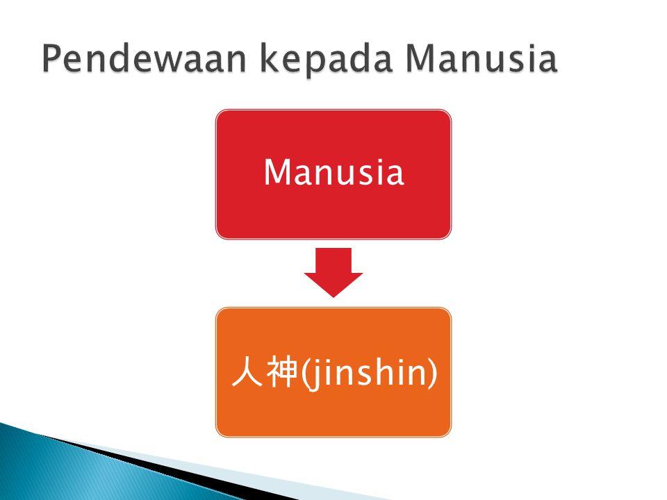 Manusia 人神 (jinshin)