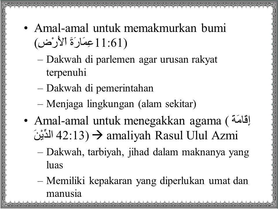 تَشْمَلُ الْكِيَانَ اَلْبَشَرِيَّ كُلَّهُ Mencakup Seluruh Keadaan Manusia Amal HATI ( اَلْقَلْب ) Amal AKAL ( اَلْعَقْل ) Amal ANGGOTA BADAN ( اَلْجَوَارِح ) Islam mengatur ketiganya agar digunakan untuk kebaikan dan mencegahnya dari kemunkaran