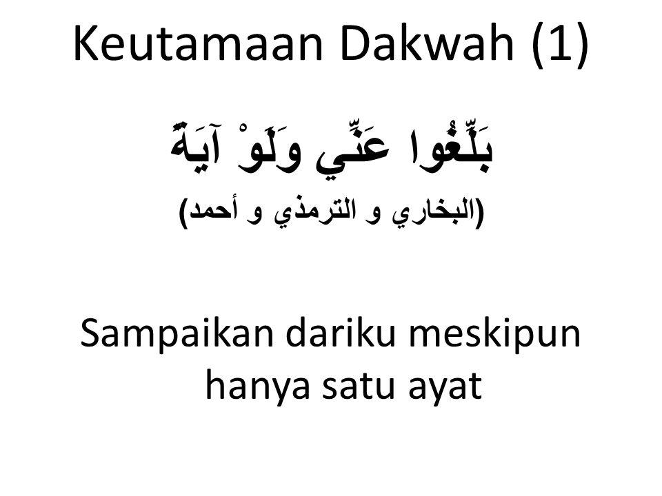 Keutamaan Dakwah (1) بَلِّغُوا عَنِّي وَلَوْ آيَةً ( البخاري و الترمذي و أحمد ) Sampaikan dariku meskipun hanya satu ayat