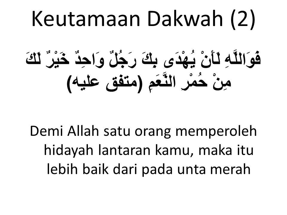 Keutamaan Dakwah (2) فَوَاللَّهِ لَأَنْ يُهْدَى بِكَ رَجُلٌ وَاحِدٌ خَيْرٌ لَكَ مِنْ حُمْرِ النَّعَمِ ( متفق عليه ) Demi Allah satu orang memperoleh h