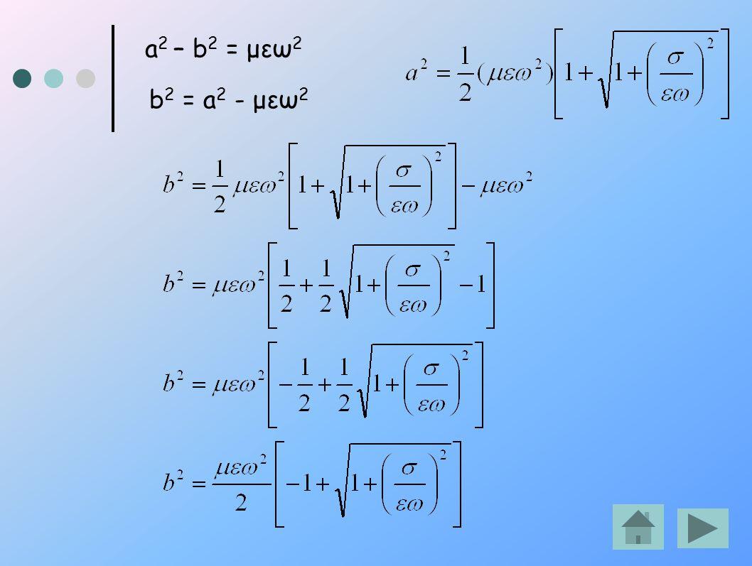 a 2 – b 2 = μεω 2 b 2 = a 2 - μεω 2