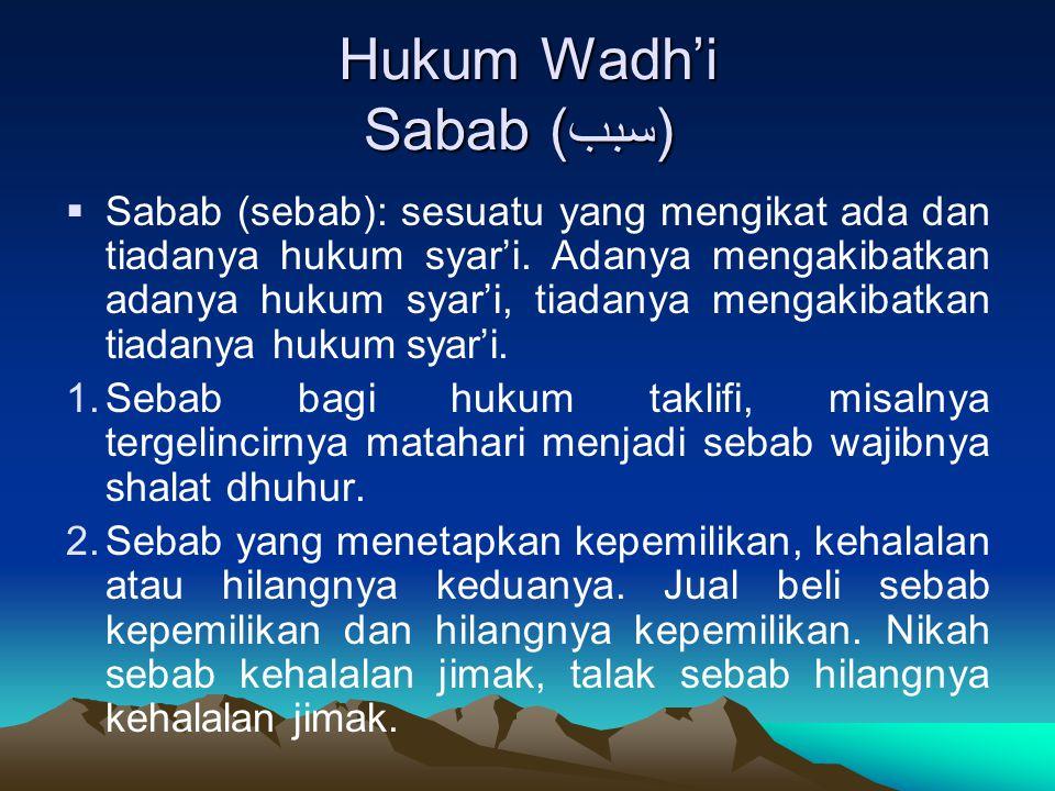 Hukum Wadh'i Sabab ( (سبب  Sabab (sebab): sesuatu yang mengikat ada dan tiadanya hukum syar'i. Adanya mengakibatkan adanya hukum syar'i, tiadanya men