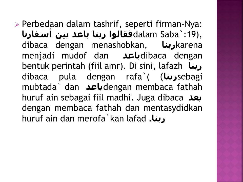  Perbedaan dalam tashrif, seperti firman-Nya: فقالوا ربنا باعد بين أسفارنا dalam Saba`:19), dibaca dengan menashobkan, ربنا karena menjadi mudof dan