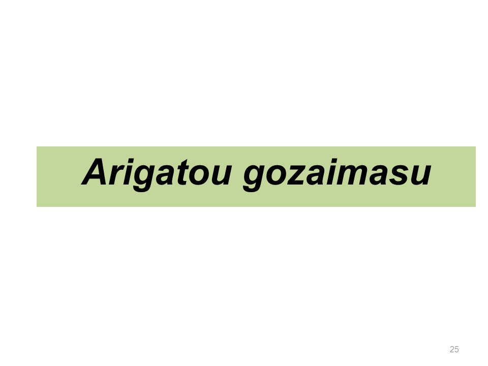 25 Arigatou gozaimasu
