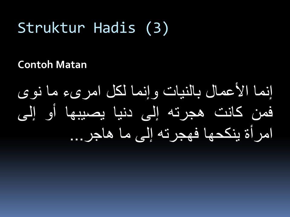 Struktur Hadis (3) Contoh Matan إنما الأعمال بالنيات وإنما لكل امرىء ما نوى فمن كانت هجرته إلى دنيا يصيبها أو إلى امرأة ينكحها فهجرته إلى ما هاجر...