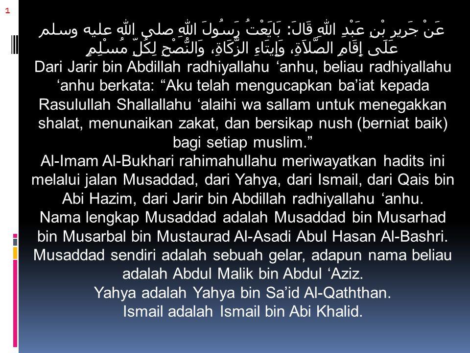 12 Alangkah indahnya hadits Abu Hurairah radhiyallahu 'anhu yang diriwayatkan oleh Al-Imam Muslim rahimahullahu bahwa Rasulullah Shallallahu 'alaihi wa sallam pernah bersabda: قَالَ اللهُ تَعَالَى: قَسَمْتُ الصَّلاَةَ بَيْنِي وَبَيْنَ عَبْدِي نِصْفَيْنِ وَلِعَبْدِي مَا سَأَلَ؛ فَإِذَا قَالَ الْعَبْدُ: الْحَمْدُ لِلَّهِ رَبِّ الْعَالَمِين؛ قَالَ اللهُ تَعَالَى: حَمِدَنِي عَبْدِي؛ وَإِذَا قَالَ: الرَّحْمَنِ الرَّحِيمِ؛ قَالَ اللهُ تَعَالَى: أَثْنَى عَلَيَّ عَبْدِي؛ وَإِذَا قَالَ: مَالِكِ يَوْمِ الدِّينِ؛ قَالَ: مَجَّدَنِي عَبْدِي -وَقَالَ مَرَّةً: فَوَّضَ إِلَيَّ عَبْدِي- فَإِذَا قَالَ: إِيَّاكَ نَعْبُدُ وَإِيَّاكَ نَسْتَعِينُ؛ قَالَ: هَذَا بَيْنِي وَبَيْنَ عَبْدِي وَلِعَبْدِي مَا سَأَلَ.