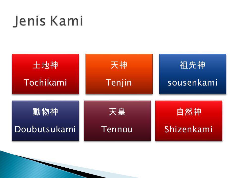 土地神 Tochikami 天神 Tenjin 祖先神 sousenkami 動物神 Doubutsukami 天皇 Tennou 自然神 Shizenkami