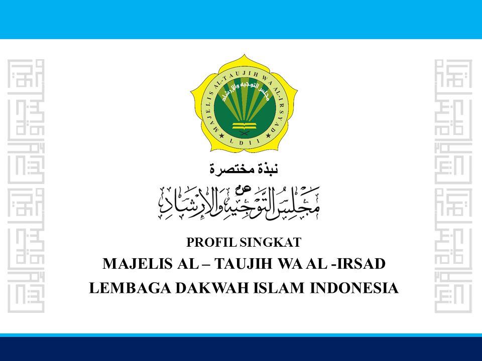 PROFIL SINGKAT LEMBAGA DAKWAH ISLAM INDONESIA نبذة مختصرة عن MAJELIS AL – TAUJIH WA AL -IRSAD