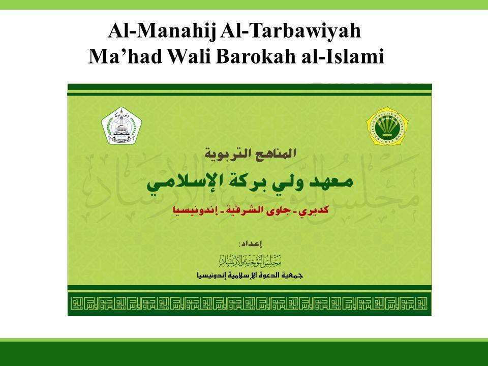 Al-Manahij Al-Tarbawiyah Ma'had Wali Barokah al-Islami