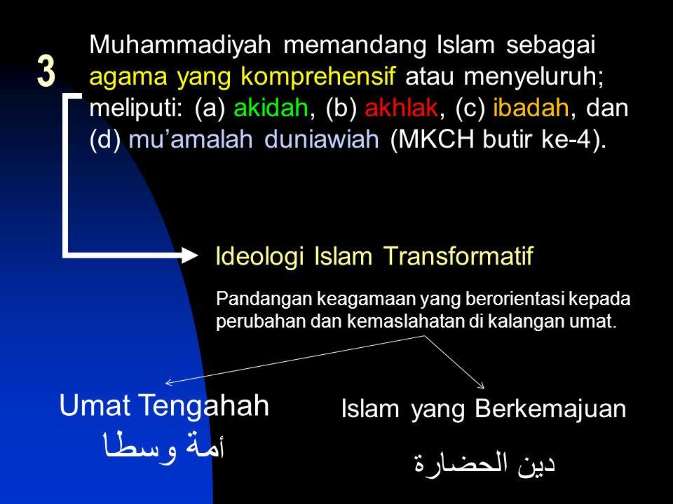 Muhammadiyah memandang Islam sebagai agama yang komprehensif atau menyeluruh; meliputi: (a) akidah, (b) akhlak, (c) ibadah, dan (d) mu'amalah duniawia