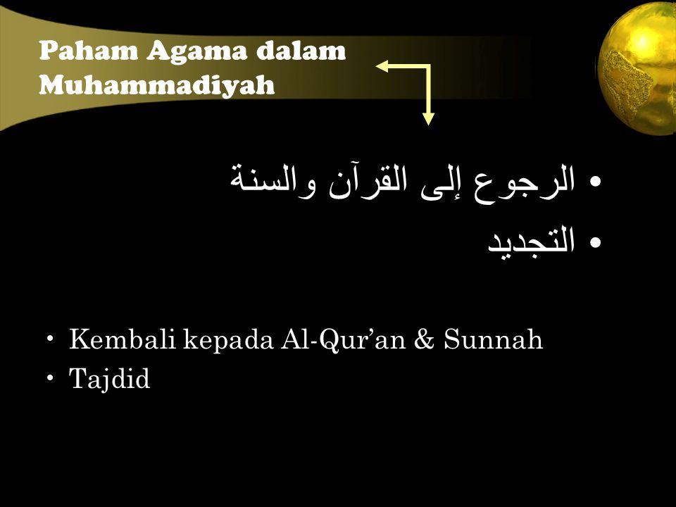 Paham Agama dalam Muhammadiyah الرجوع إلى القرآن والسنة التجديد Kembali kepada Al-Qur'an & Sunnah Tajdid
