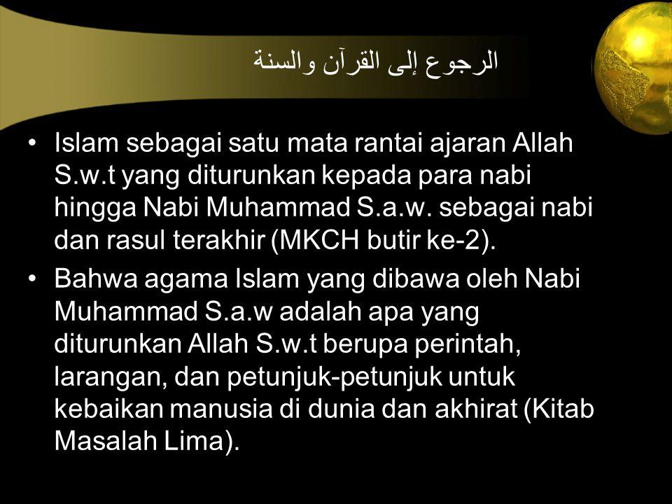 الرجوع إلى القرآن والسنة Islam sebagai satu mata rantai ajaran Allah S.w.t yang diturunkan kepada para nabi hingga Nabi Muhammad S.a.w. sebagai nabi d