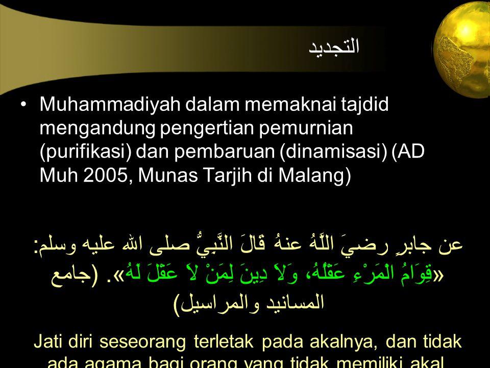 Muhammadiyah dalam memaknai tajdid mengandung pengertian pemurnian (purifikasi) dan pembaruan (dinamisasi) (AD Muh 2005, Munas Tarjih di Malang) التجد