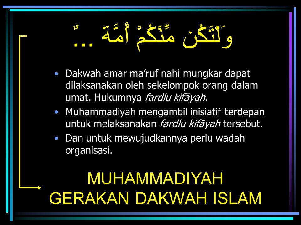 Dakwah amar ma'ruf nahi mungkar dapat dilaksanakan oleh sekelompok orang dalam umat. Hukumnya fardlu kifāyah. Muhammadiyah mengambil inisiatif terdepa
