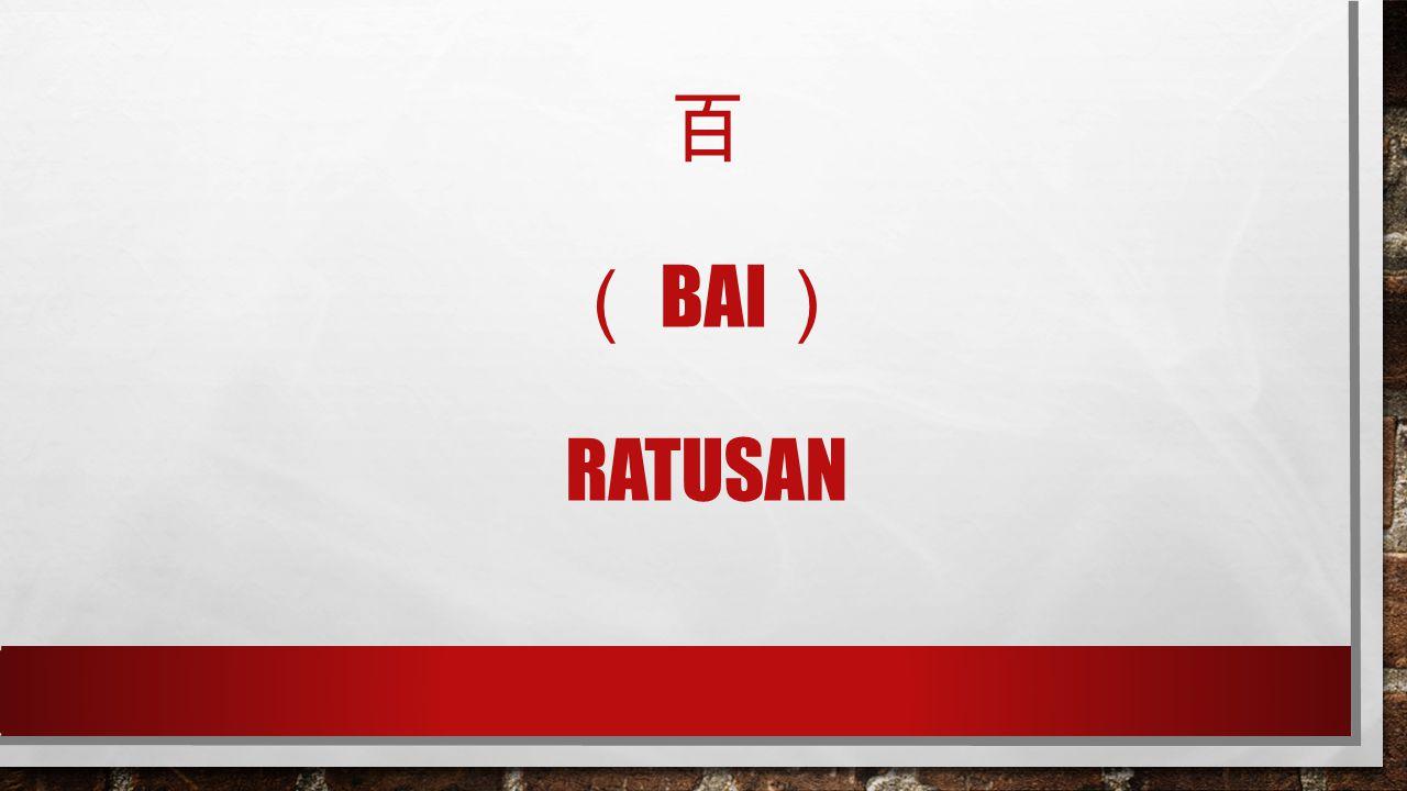 百 ( BAI ) RATUSAN