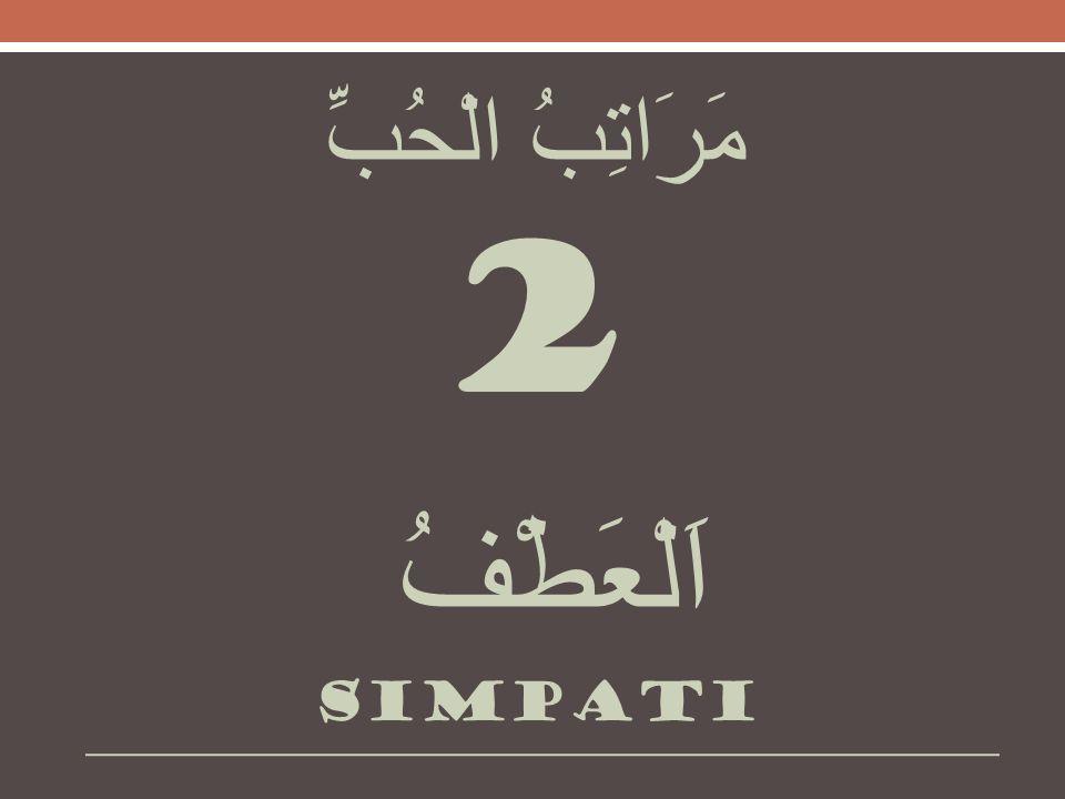 مَرَاتِبُ الْحُبِّ 2 اَلْعَطْفُ simpati